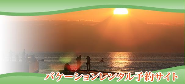 ◆収入を得ながら自分も楽しみ、そして資産価値を上げて行く、バケーションレンタル事業のご提案