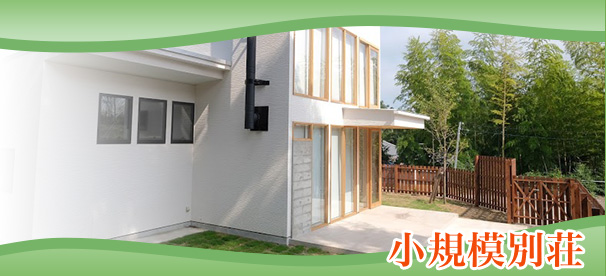 ◆バケーションレンタル 高級貸別荘 撮影・ロケ 別荘有効活用に最適な予約サイト